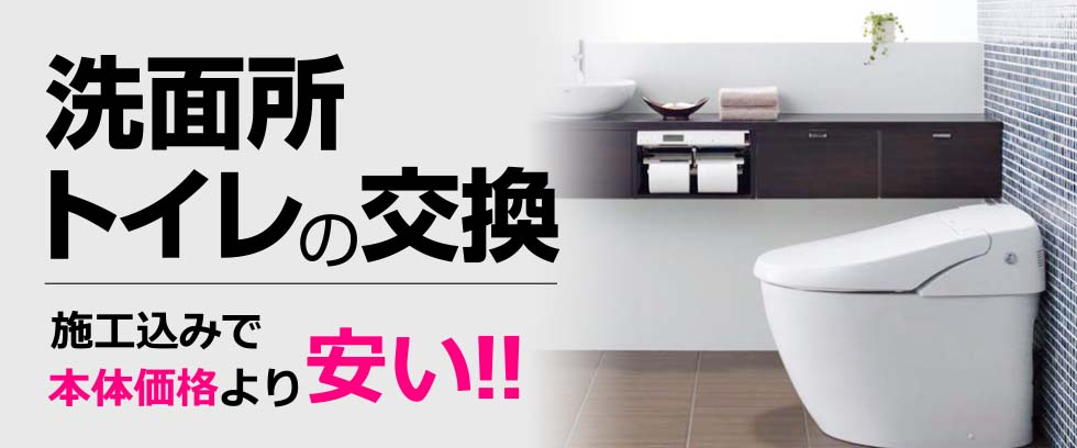 toto、INAX公式サイト|LIXILのトイレ・浴室・洗面化粧台
