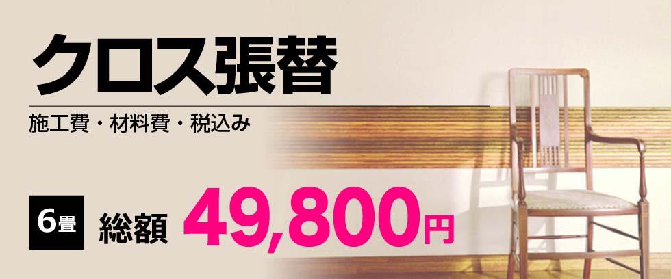 壁紙クロス張替え49800円